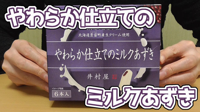 やわらか仕立てのミルクあずき(井村屋)