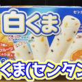 白くま(センタン)6本入、3種のフルーツ&小豆入!