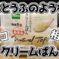 おとうふのようなクリームぱん(パスコ×相模屋)、創業67年、老舗豆腐メーカー相模屋とのコラボ商品!