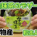 宇治抹茶のデザート 粒あん入り(岡崎物産)、1個で260kcal程度
