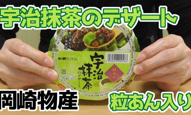 宇治抹茶のデザート-粒あん入り(岡崎物産)
