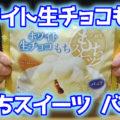 ホワイト生チョコもち もちスイーツ バニラ(井村屋)、真っ白な素敵な組み合わせ!