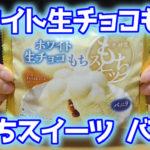 ホワイト生チョコもち-もちスイーツ-バニラ(井村屋)