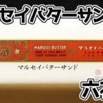 マルセイバターサンド(六花亭)