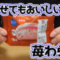 凍らせてもおいしい 苺わらび(セブンイレブン)、119kcal夏にも嬉しいお手軽スイーッ