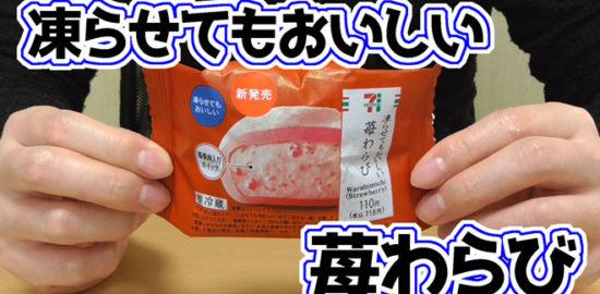 凍らせてもおいしい-苺わらび(セブンイレブン)