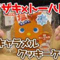 塩キャラメルクッキーケーキ 塩キャラメル味(ヤマザキ×トーハト)、冷やしてもおいしい共同開発商品><