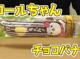 ロールちゃん-チョコバナナ-チョコスポンジとバナナクリーム(山崎製パン)