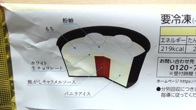 ホワイト生チョコもち-もちスイーツ-バニラ(井村屋)2
