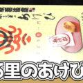 歌舞伎座限定 ふる里のあけび(ふるさとのあけび)、第18回全国菓子大博覧会で大臣賞を受賞した銘菓!