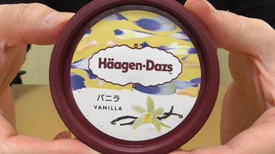 ハーゲンダッツ-バニラ6