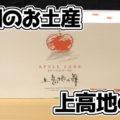 【アップルケーキ】上高地の舞(井出製菓安曇野株式会社)、信州のお土産
