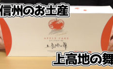 【アップルケーキ】上高地の舞(井出製菓安曇野株式会社)