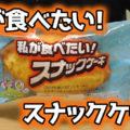 私が食べたい!スナックケーキ(ヤマザキ)、スポンジケーキにわたぼく牛乳入りのクリームを注入