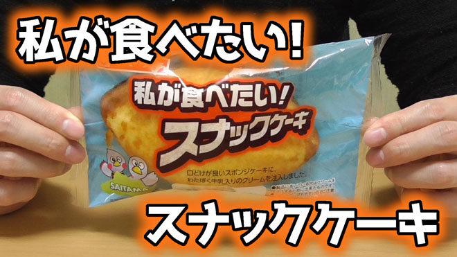 私が食べたい!スナックケーキ(ヤマザキ)
