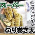 業務スーパー 冷凍のり巻き天ぷら 12個入り、本場韓国からの直輸入