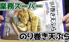 業務スーパー-冷凍のり巻き天ぷら-12個入り