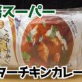 業務スーパー バターチキンカレーの素、三袋入り、お好みの具材を加えて^^