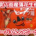 千葉県八街産落花生使用チーバくんのピーナツ揚げあまくち5袋入り (株式会社やます)