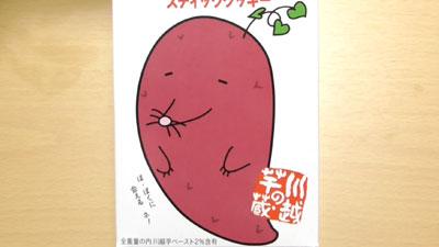 埼玉限定-川越イモグラ-スティッククッキー(長登屋)2