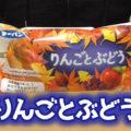 りんごとぶどう(第一パン)、夏の終わり秋の始まりを感じます。