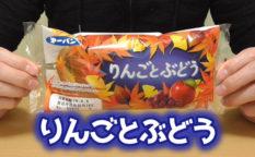 りんごとぶどう(第一パン)