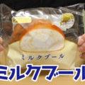 ミルクブール(フジパン)、ケーキ生地をかぶせたパンに北海道産牛乳使用のホイップクリームが込められてます