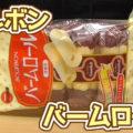 バームロール(ブルボン)、昭和53年に発売されたロングセラー商品!