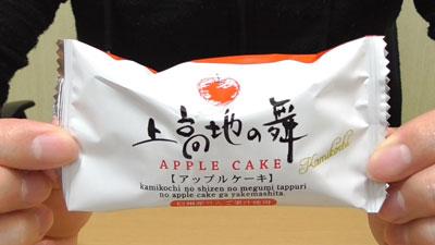 【アップルケーキ】上高地の舞(井出製菓安曇野株式会社)3