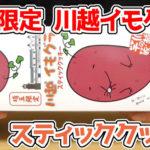 埼玉限定-川越イモグラ-スティッククッキー(長登屋)