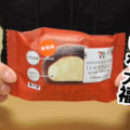 大きなタピオカみたいな大福 ミルクティー(セブンイレブン)、手にとって試したくなった和生菓子><