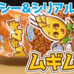 ムギムギ(南国製菓)
