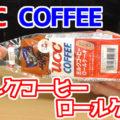 UCC COFFEE ミルクコーヒーロールケーキ(神戸屋)、UCCミルクコーヒーの誕生は1969年、現在は10代目