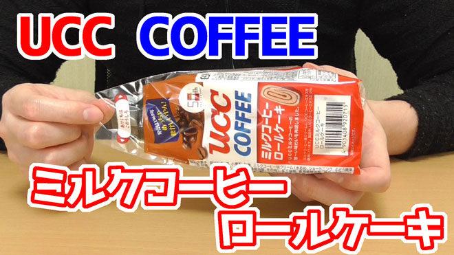 UCC-COFFEE-ミルクコーヒーロールケーキ(神戸屋)