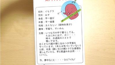 埼玉限定-川越イモグラ-スティッククッキー(長登屋)3