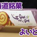 よいとまけ(三星)、北海道土産、苫小牧を代表する銘菓。1953年発売、日本一食べづらいお菓子!?