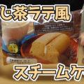 ほうじ茶ラテ風スチームケーキ(第一パン)、ジャージー牛乳入りのホイップクリームをサンド