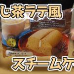 ほうじ茶ラテ風スチームケーキ(第一パン)