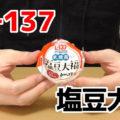 L-137 塩豆大福 粒あん(あわしま堂×ハウス食品)、味にも影響するのか気になりますw