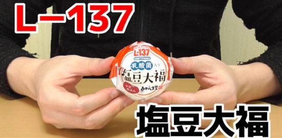 L-137 塩豆大福 粒あん(あわしま堂)