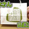 利休さん(有限会社 吹上堂)、大正10年創業、山口県銘菓