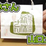 利休さん(有限会社-吹上堂)