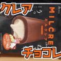 ミルクレア チョコレート(赤城乳業株式会社)、ねっちり、うっとり。濃厚ミルク&ビターチョコ