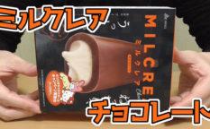 ミルクレア-チョコレート(赤城乳業株式会社)