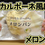 マスカルポーネ風味-メロンパン(第一パン)