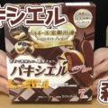 パキシエル(森永)、超厚チョコ製法が作られた、音まで美味しい、濃厚チョコ。