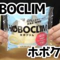HOBOCLIM ホボクリム ほぼほぼクリームのシュー(ローソン)、クリーム好きの方のみならず、なんかひかれるネーミングw