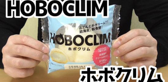 ホボクリム-ほぼほぼクリームのシュー(ローソン)