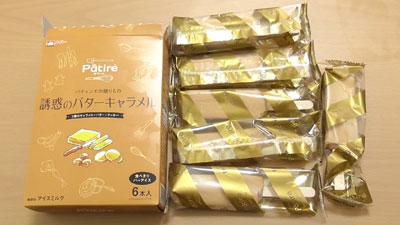 Patire-パティエ-パティシエの贈りもの-魅惑のバターキャラメル(協同乳業株式会社)2