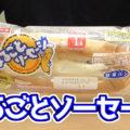 まるごとソーセージ(ヤマザキ)、一番人気、惣菜パンのベストセラー。